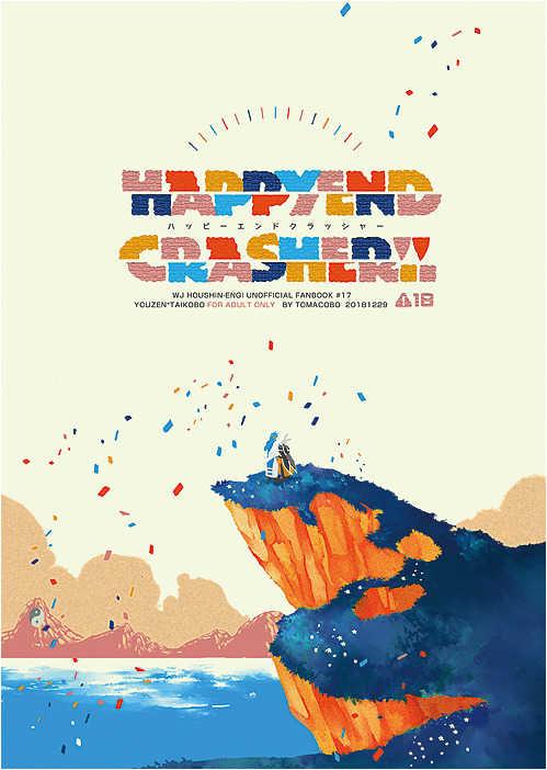 HAPPYEND CRASHER!!(再版)
