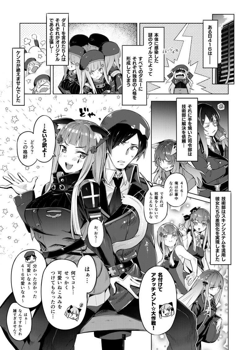 ねこみみ★アタッチメント