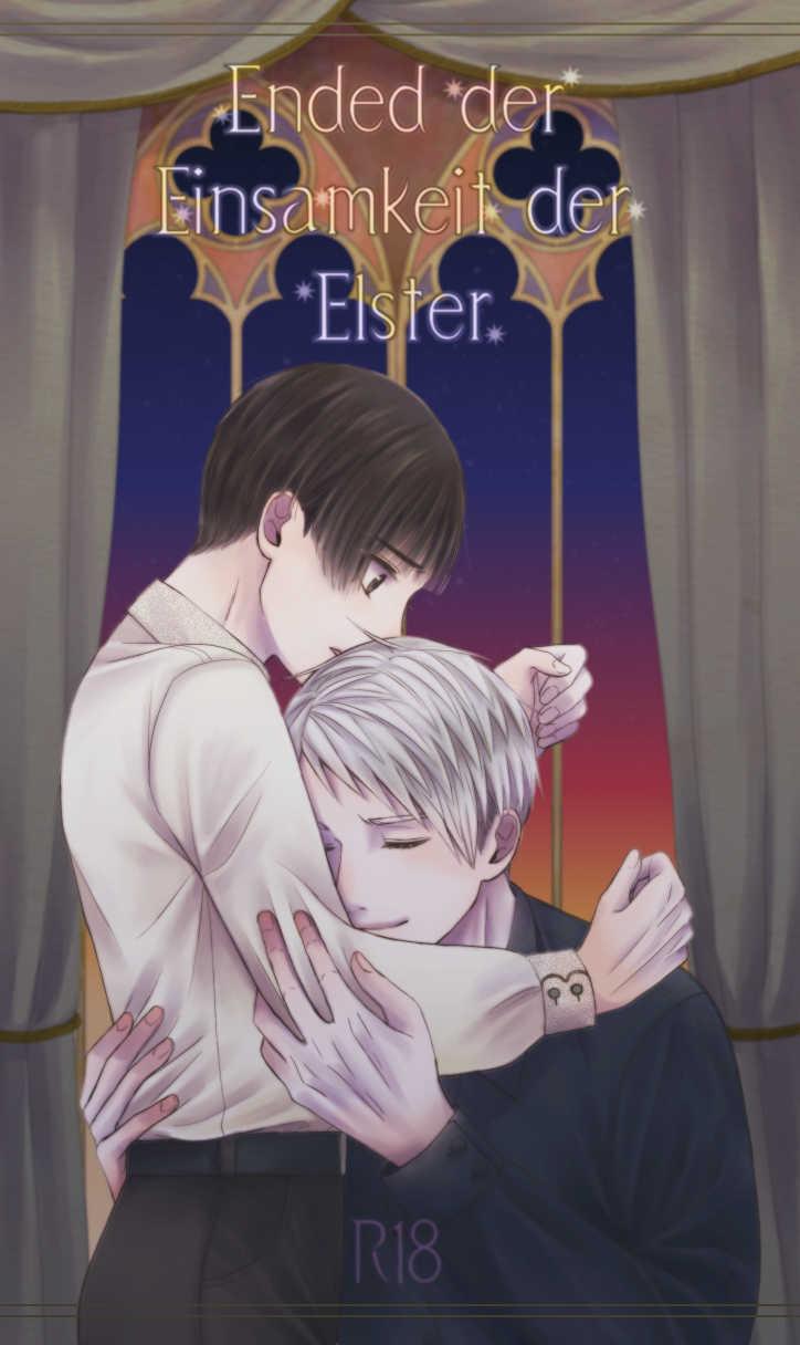 Ended der Einsamkeit der Elster [青春★スタッカート(綴鈴)] ヘタリア