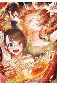 グルメコミックコンベンション10 イベントカタログ
