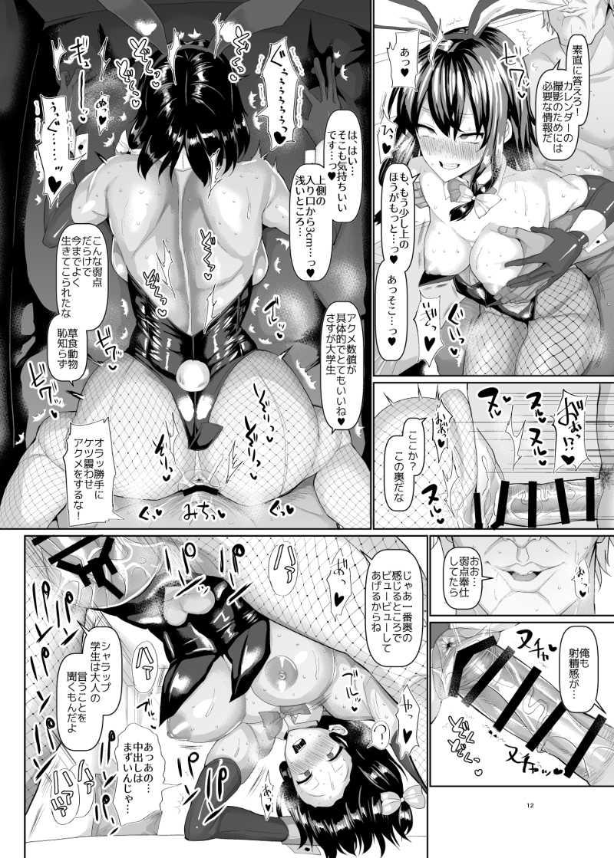 蓮子潜入!催眠バニーガール