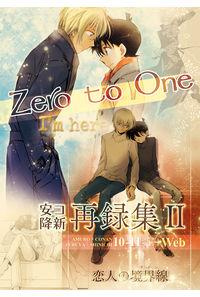 Zero to One 安コ降新再録集II