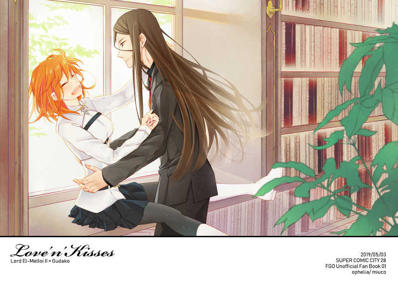 Love'n'Kisses [ophelia(みうこ)] Fate/Grand Order