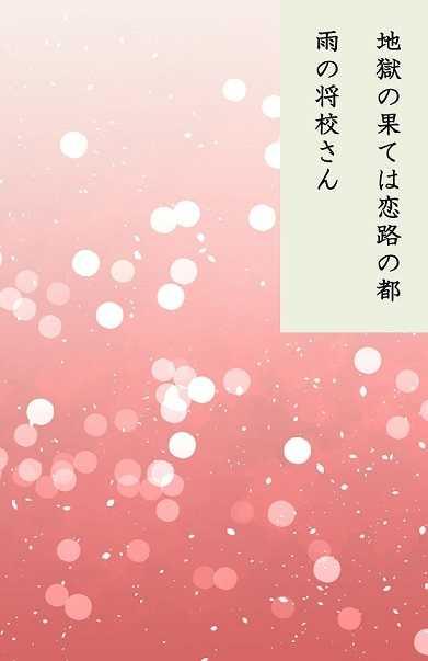 地獄の果ては恋路の都・雨の将校さん [蜻蛉玉(あきまる)] ゴールデンカムイ