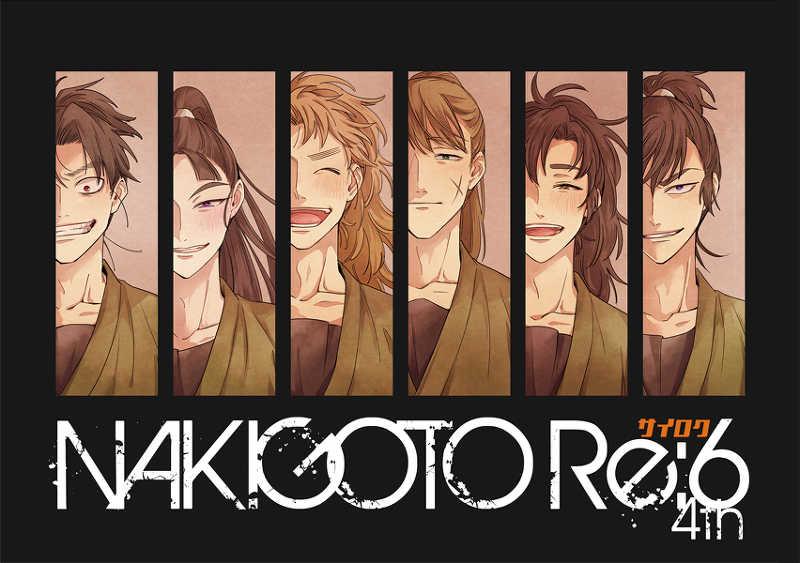 NAKIGOTO Re:6 4th