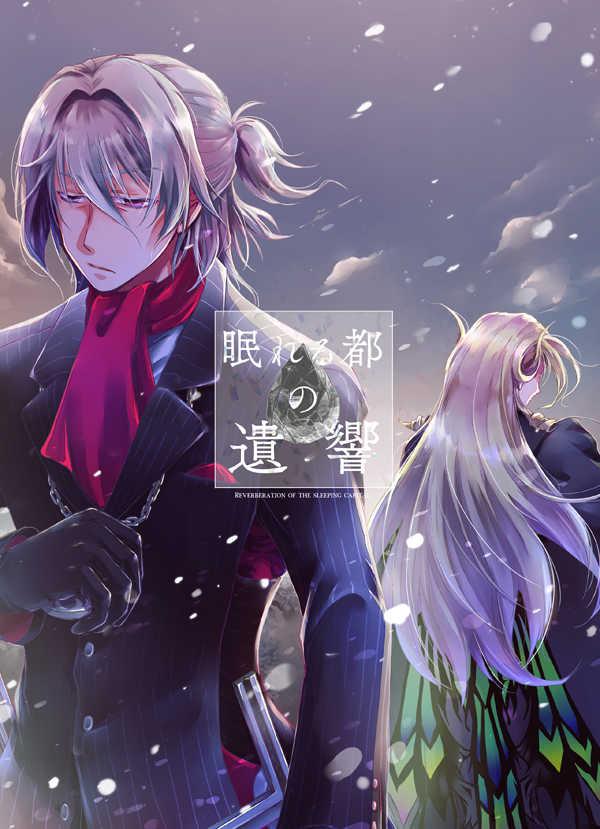 眠れる都の遺響 [RUN AWAY!(玉露)] Fate/Grand Order