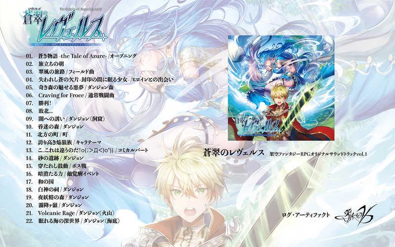 蒼翠のレヴェルス 架空ファンタジーRPG オリジナルサウンドトラック vol.1