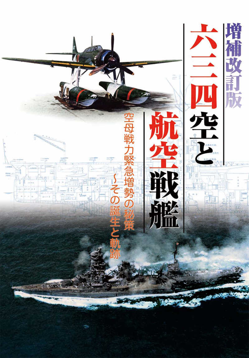六三四空と航空戦艦 増補改訂版 [烈風改(kaz)] ミリタリー