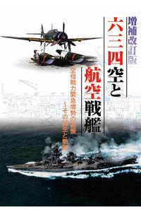 六三四空と航空戦艦 増補改訂版