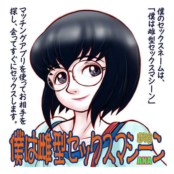僕は雌型セックスマシーン [ANA(吉祥寺北四郎)] オリジナル