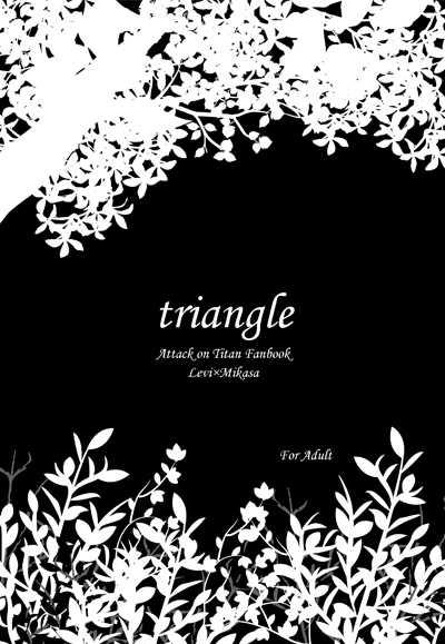 triangle [最後の恋をした(ゆい)] 進撃の巨人