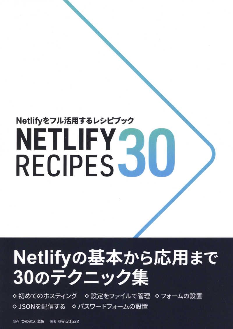 Netlify Recipes