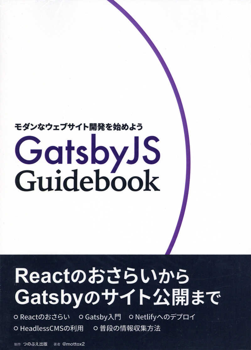 GatsbyJS Guidebook