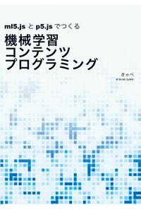 ml5.jsとp5.jsでつくる機械学習コンテンツプログラミング