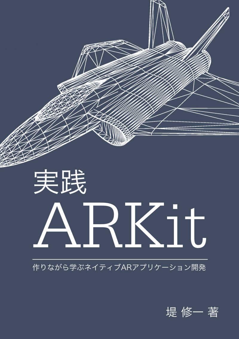 実践ARKit - 作りながら学ぶネイティブARアプリケーション開発