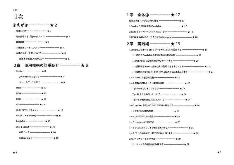 Excel×axios×Vueでびゅーっと!!WEB自動更新!!(製本版)