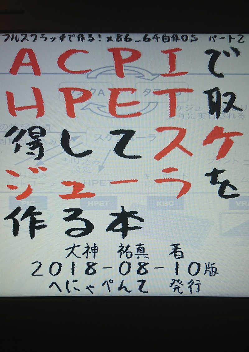 ACPIでHPET取得してスケジューラを作る本