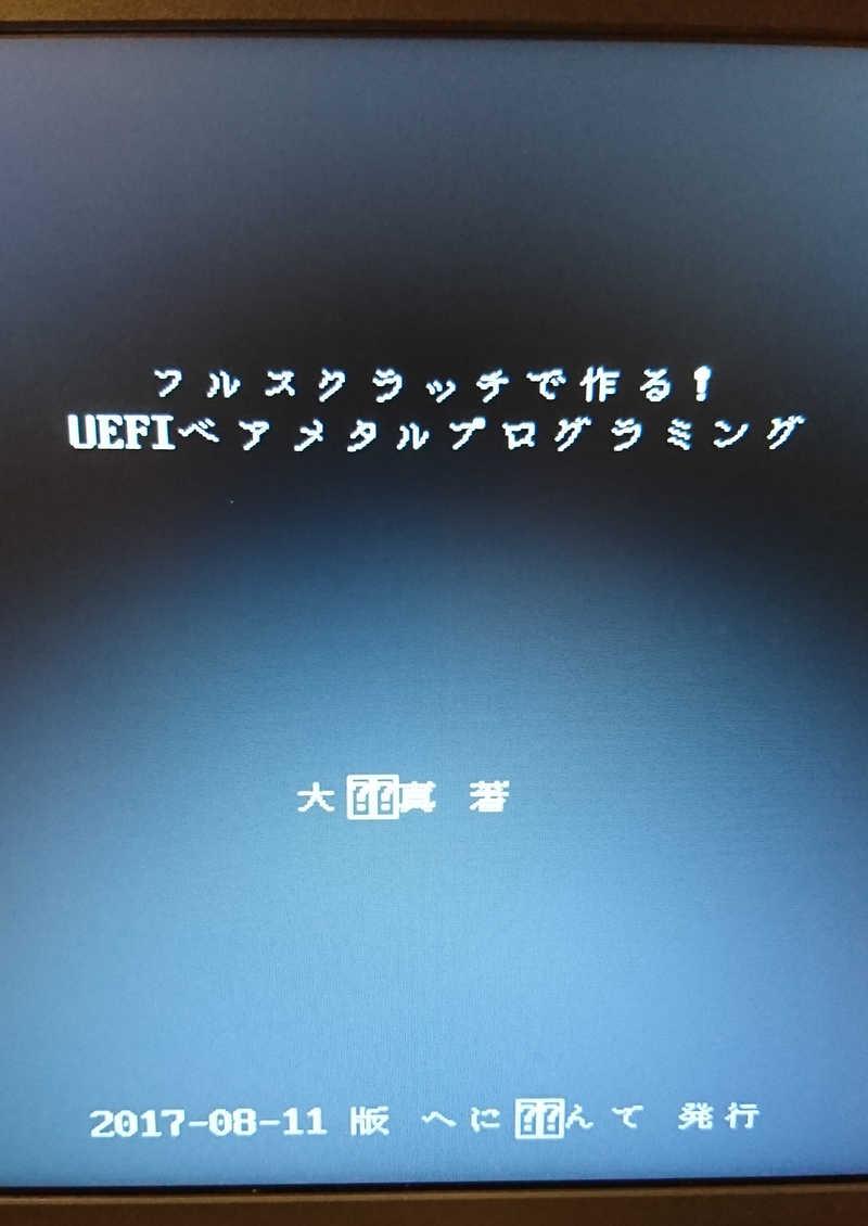 フルスクラッチで作る!UEFIベアメタルプログラミング [へにゃぺんて(大神祐真)] オリジナル