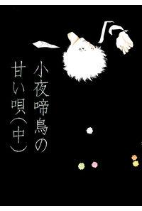 小夜啼鳥の甘い唄(中)
