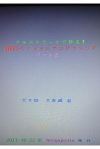フルスクラッチで作る!UEFIベアメタルプログラミング パート2