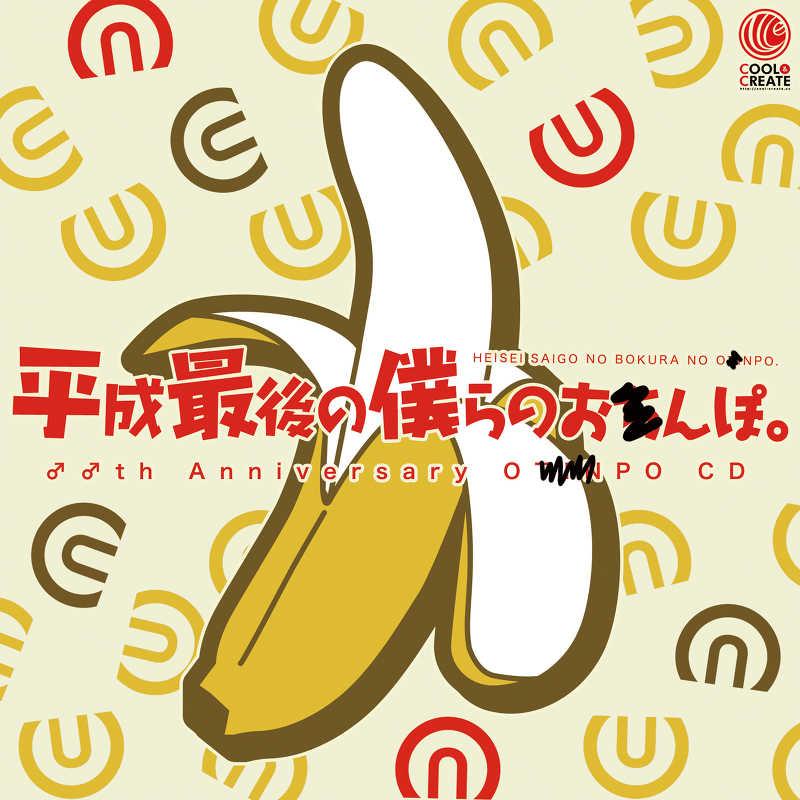 平成最後の僕らのお●んぽ [COOL&CREATE(ビートまりお)] オリジナル
