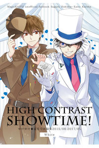 High Contrast  Showtime! -White- 白快再録集1