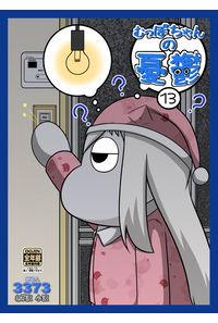 むっぽちゃんの憂鬱13