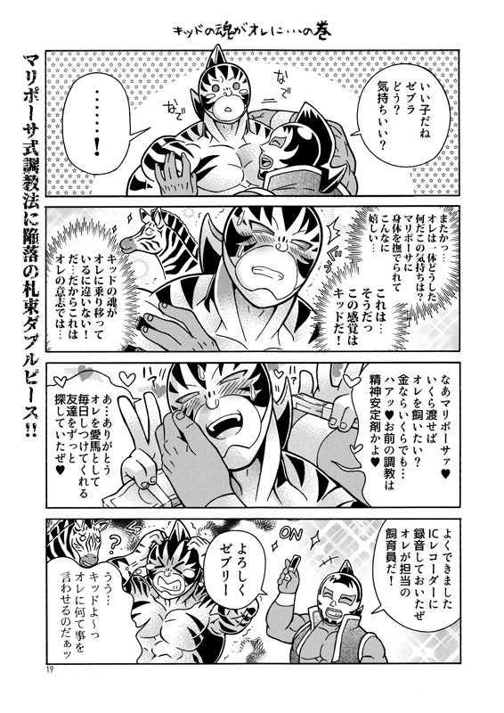 【シール3種付】窃盗王子マリポーサ オレの愛馬にならないか?編