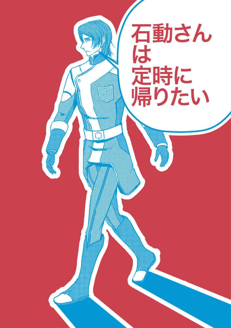 石動さんは定時に帰りたい [懐中汁粉(ようかん)] 機動戦士ガンダム 鉄血のオルフェンズ