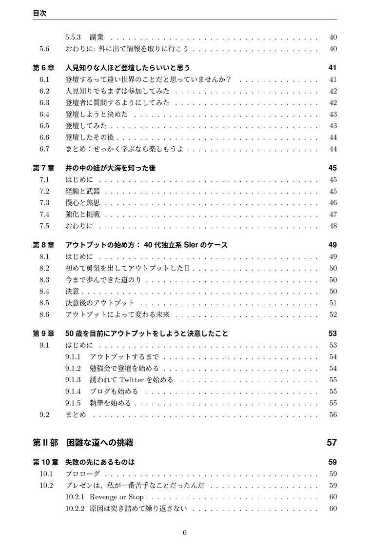 エンジニアの成長を応援する本