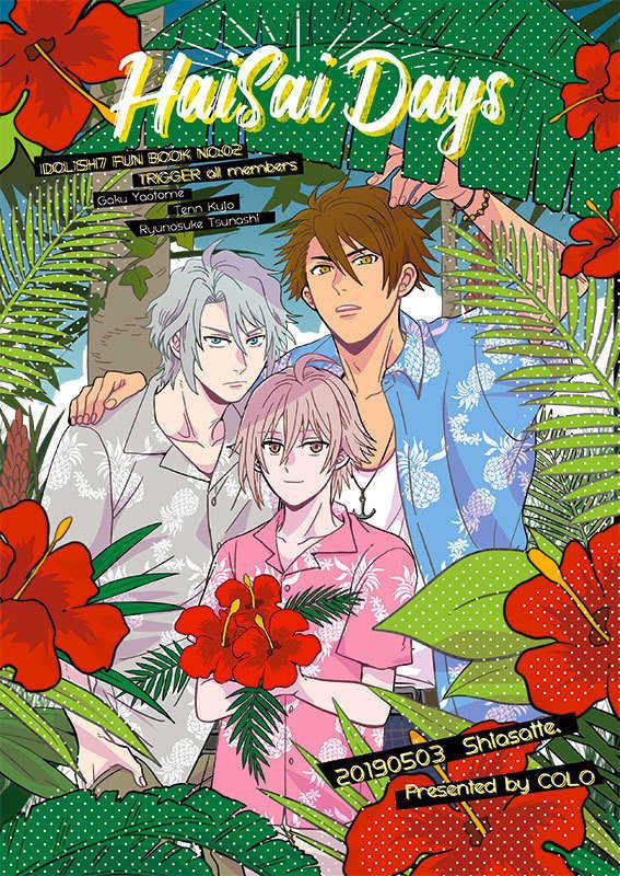 HaiSai Days [Shiasatte(COLO)] アイドリッシュセブン