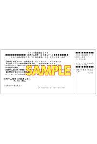 ニコニコ超会議2019 一般前売入場券 2日通し券