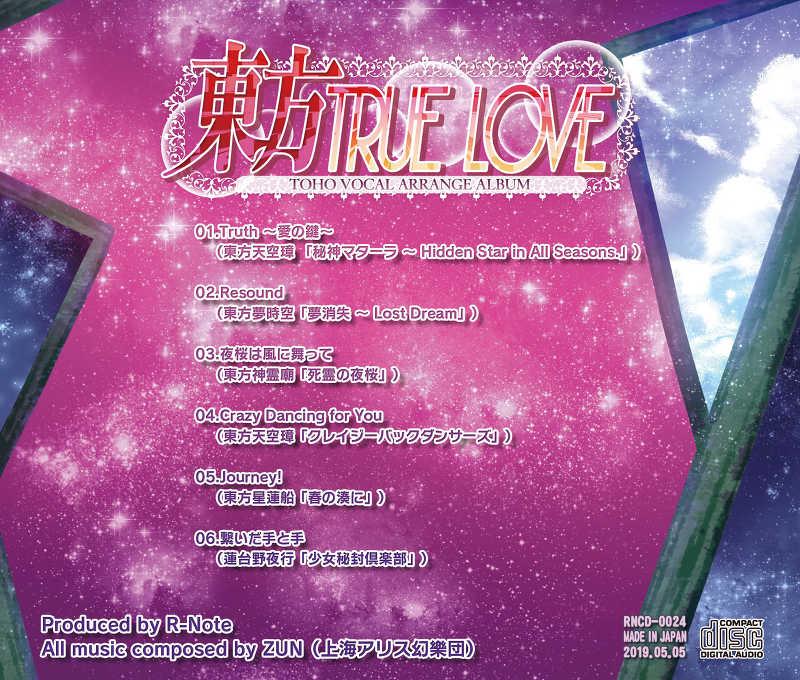 東方TRUE LOVE