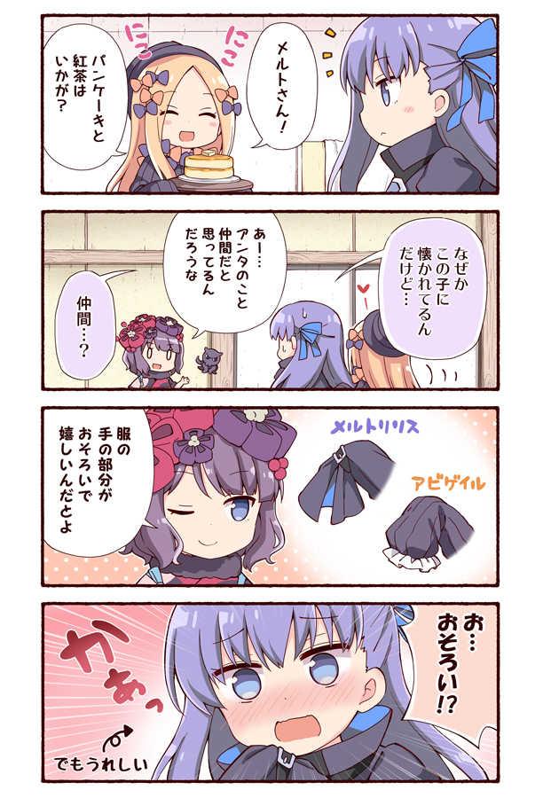 えふじーおー幼稚園8