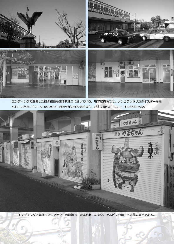 アニメ「ゾンビランドサガ」の舞台探訪本