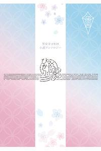 黒安幸せR18小説アンソロジーひかり