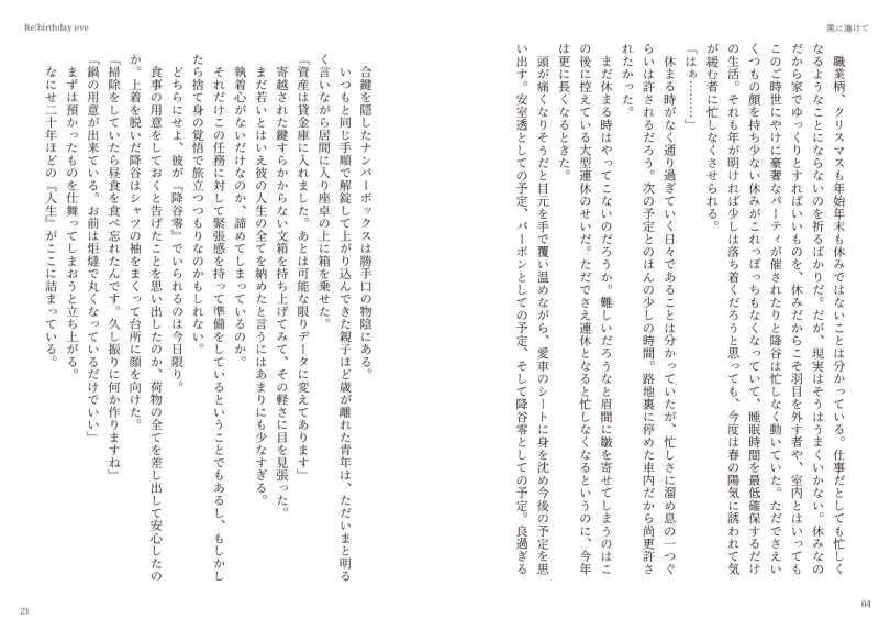 裏 名 夢 探偵 コナン 小説
