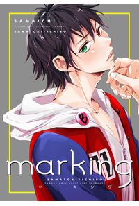 マーキング