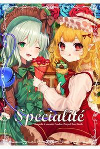 Specialite