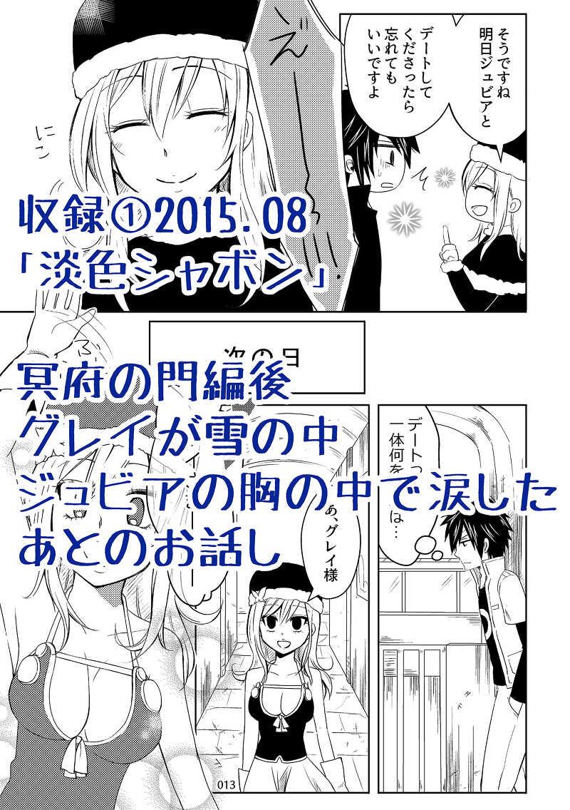 Good×Job(グレジュビ再録本)