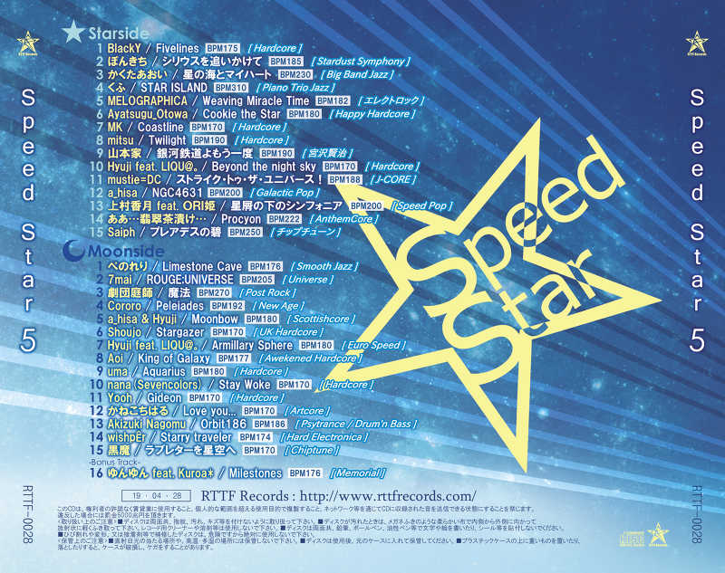Speed Star 5