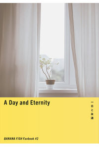 一日と永遠  A Day and Eternity