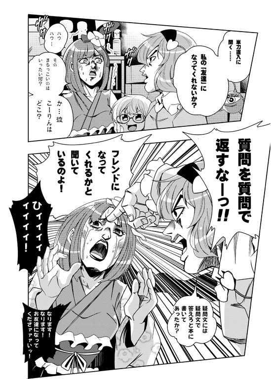 モリヤの奇妙な冒険 総集編 下巻