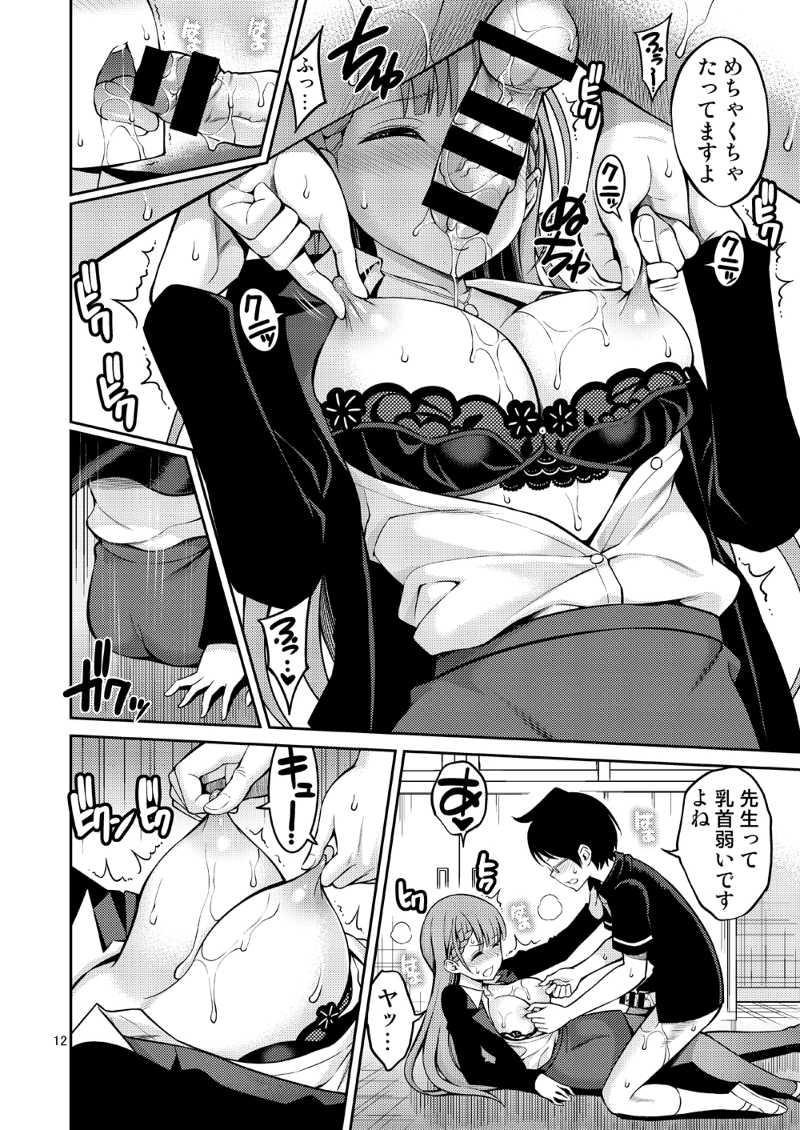 桐須先生は我慢ができない