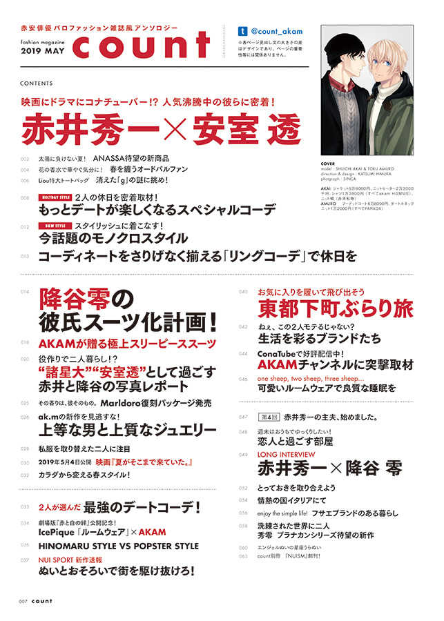 赤安俳優パロ ファッション雑誌風誌フルカラーアンソロジー『count』