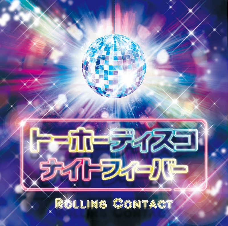 トーホーディスコナイトフィーバー [Rolling Contact(天音)] 東方Project