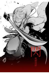 閃 -戦闘画録-