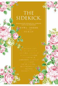 【A英再録本】THE SIDEKICK.
