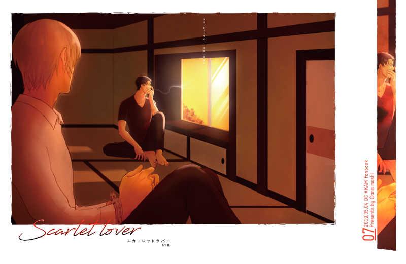 Scarlet lover [大穴(まあし)] 名探偵コナン