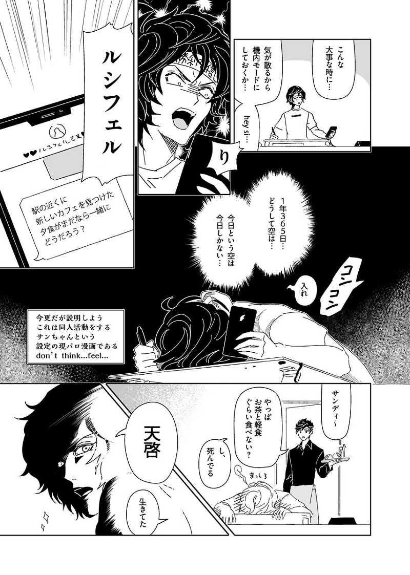 Today's San-chan 03